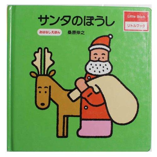 サンタのぼうし (リトルブック―おはなしえほん)の詳細を見る