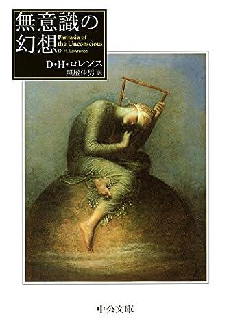 無意識の幻想 (中公文庫)
