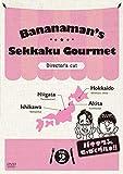 バナナマンのせっかくグルメ!! ディレクターズカット版 Vol.2[DVD]