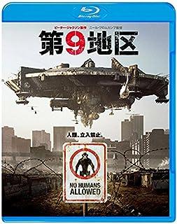 第9地区 [WB COLLECTION][AmazonDVDコレクション] [Blu-ray]