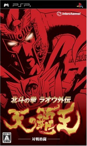 Hokuto no Ken: Raoh Gaiden - Ten no Haoh (japan import)