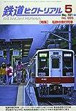 鉄道ピクトリアル 2021年 05 月号 [雑誌]