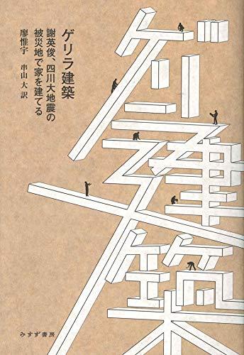 ゲリラ建築――謝英俊、四川大地震の被災地で家を建てるの詳細を見る