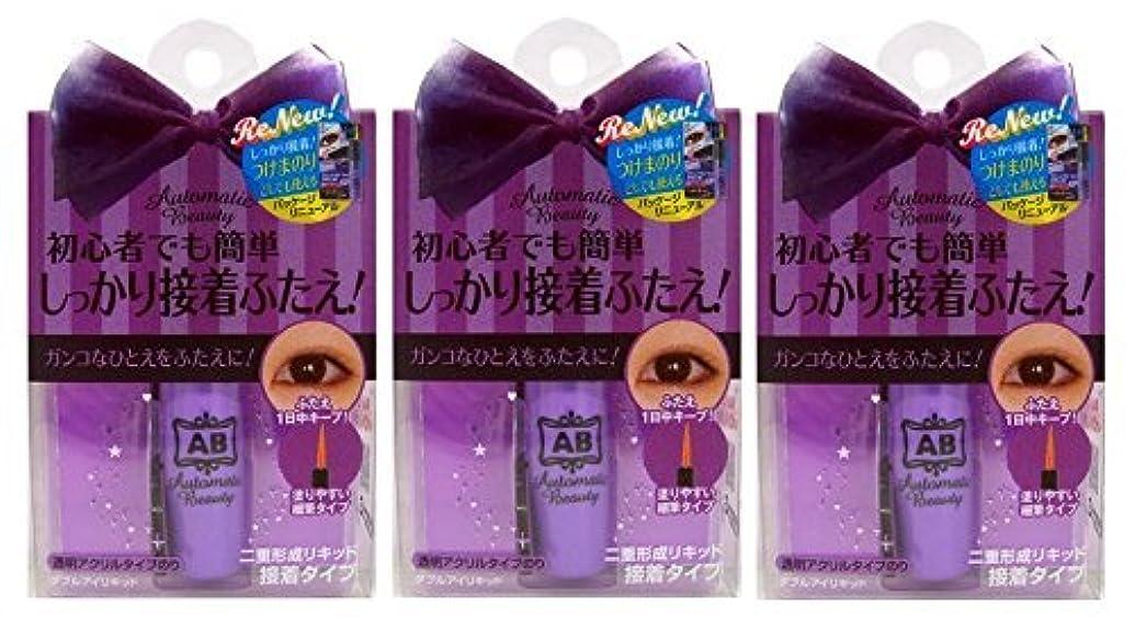解放する最少お気に入りAB オートマティックビューティ ダブルアイリキッド (二重まぶた化粧品) スティック付き AB-CD3 3個セット