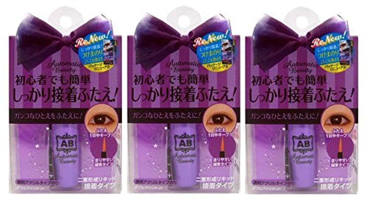 迷惑忠誠独立AB オートマティックビューティ ダブルアイリキッド (二重まぶた化粧品) スティック付き AB-CD3 3個セット