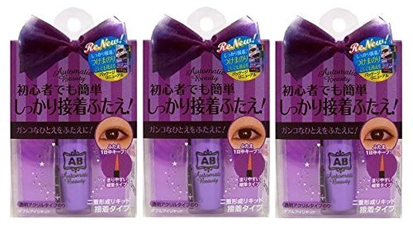 コミュニティテロ広告AB オートマティックビューティ ダブルアイリキッド (二重まぶた化粧品) スティック付き AB-CD3 3個セット