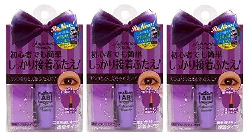 ラッシュ何繊細AB オートマティックビューティ ダブルアイリキッド (二重まぶた化粧品) スティック付き AB-CD3 3個セット