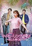 マイ・ヒーリング・ラブ~あした輝く私へ~ DVD-BOX 2[DVD]