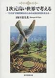 """1次元高い世界で考える —""""この世""""の難問解決のための本質的原理を考える— - 山口 富士夫"""