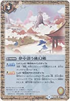 【シングルカード】夢中漂う桃幻郷 (BS06-087) - バトルスピリッツ [BSC27]オールキラブースター 究極再来 (U-m)