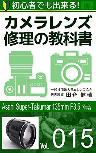 初心者でも出来る!カメラレンズ修理の教科書Vol.015: 『Asahi Super-takumar 135mm F3.5』篇