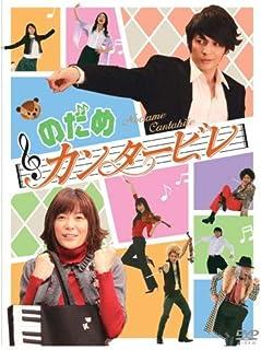 のだめカンタービレ DVD-BOX (6枚組)
