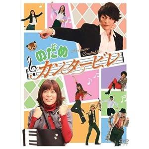 """のだめカンタービレ DVD-BOX (6枚組)"""""""
