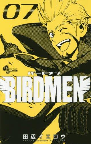 BIRDMEN (7) (少年サンデーコミックス)