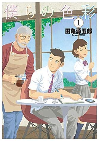 僕らの色彩(1) (アクションコミックス)