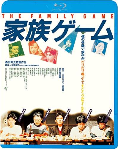 家族ゲーム HDニューマスター版 [Blu-ray]