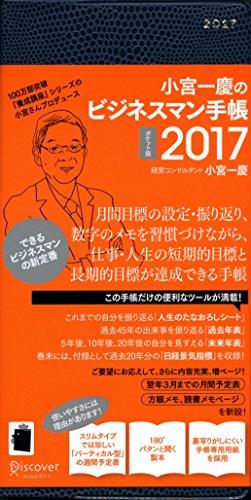小宮一慶のビジネスマン手帳 2017 ポケット判