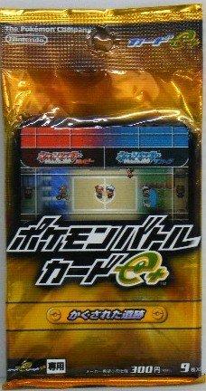 カードeリーダー+専用 ポケモンバトル カードe+ かくされた遺跡 1パック(9枚入り)