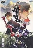 仮面ライダー響鬼 VOL.1[DVD]