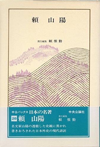 日本の名著〈28〉頼 山陽 (中公バックス)