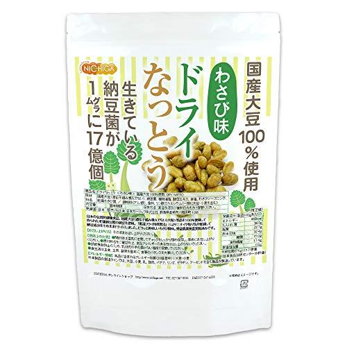 ドライなっとう <わさび味> 1kg 国産大豆100%使用 DRY NATTO 生きている納豆菌17億個 [02]NICHIGA(ニチガ)
