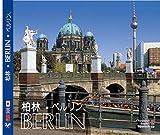 Berlin. Berlino - Texte in Chinesisch/Englisch/Japanisch - Hrsg. Horst Ziethen