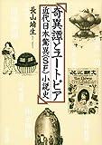 奇異譚とユートピア - 近代日本驚異<SF>小説史