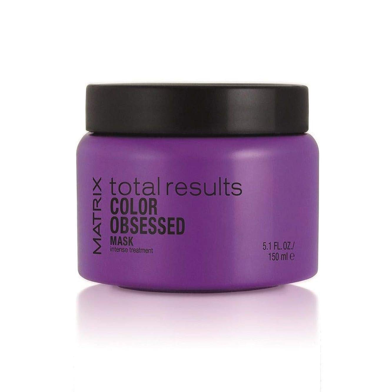 公然と繊毛早いマットリクス トータル リザルト カラー オブセスト マスク Matrix Total Results Color Obsessed Mask 150 ml [並行輸入品]