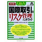 「国際取引のリスク管理」ハンドブック【改訂版】