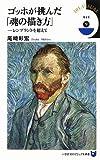 ゴッホが挑んだ「魂の描き方」: レンブラントを超えて (小学館101ビジュアル新書)