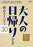 大人の日帰り[関西版]街あるきベスト30 (エルマガMOOK)