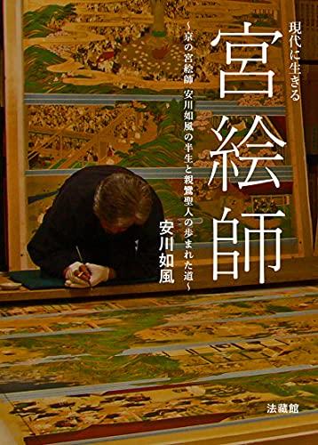 現代に生きる宮絵師 京の宮絵師 安川如風の半生と親鸞聖人の歩まれた道