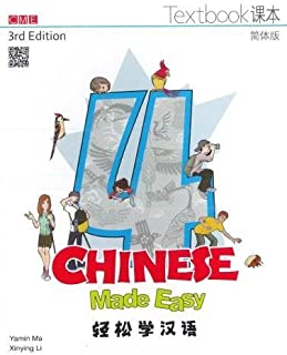 Chinese Made Easy Textbook 4 (3rd Ed.) (English and Chinese Edition)