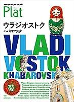 17 地球の歩き方 Plat ウラジオストク ハバロフスク (地球の歩き方Plat)