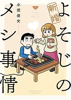 [小坂俊史]の新婚よそじのメシ事情【カラー増量版】 (3) (バンブーコミックス)