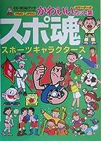 スポ魂―スポーツキャラクターズ (CD‐ROMブック―かわいいカット集)