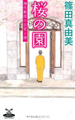 桜の園   神代教授の日常と謎   (カドカワ・エンタテインメント)