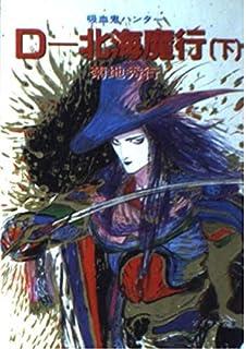 D―北海魔行〈下〉―吸血鬼ハンター〈7〉 (ソノラマ文庫)