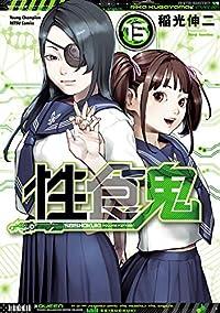 性食鬼 15 (ヤングチャンピオン烈コミックス)