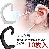 (10枚入) シリコンイヤーフック 拡張フック 耳が痛くない 補助道具 エクステンションフック 調節可能な 再利用可能 アクセサリー