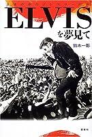ELVISを夢見て―日本の中のプレスリー伝説