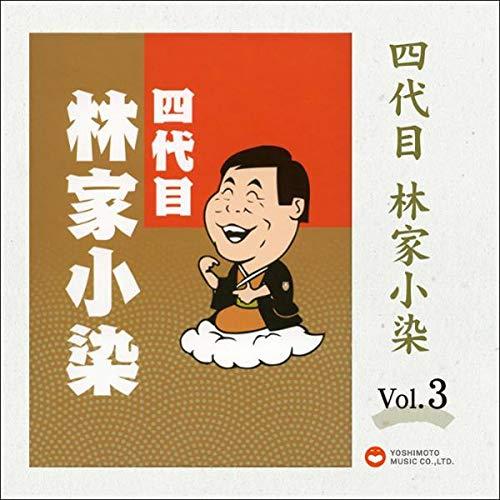 『Vol.3 四代目 林家小染』のカバーアート