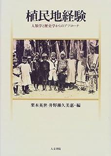 植民地経験―人類学と歴史学からのアプローチ