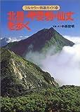 北岳・甲斐駒・仙丈を歩く (フルカラー特選ガイド)