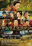 サムライマラソン スタンダード・エディション[DVD]
