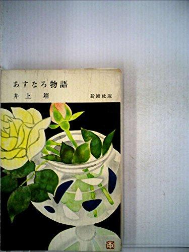 あすなろ物語 (1955年) (小説文庫)