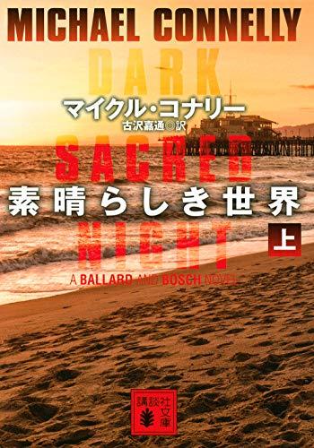 素晴らしき世界(上) (講談社文庫) - マイクル・コナリー, 古沢 嘉通