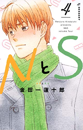 NとS(4) (KC デザート)