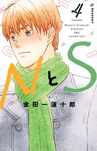 NとS(4) _0