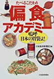 偏食(たべるこだわり)アカデミー―嗚呼日本の胃袋よ!